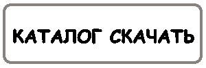 скачать каталог продукции категории Компьютер+инкубатор