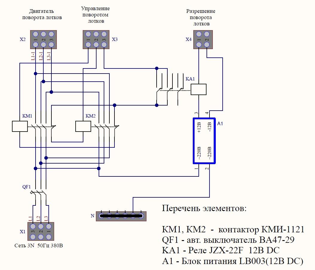схема подключения силового щита для инкубатора Универсал 45(50,55)