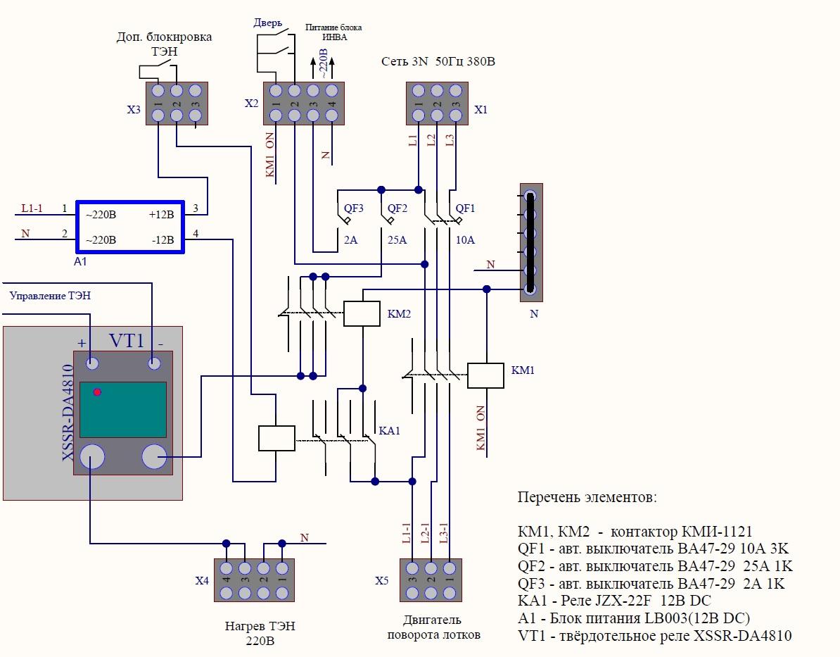 схема подключения силового щита для инкубатора Универсал