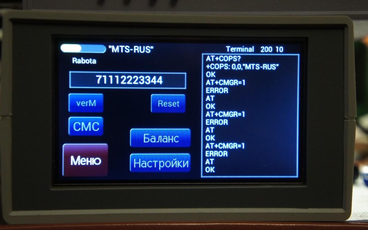 терминал работы с GSM модемом