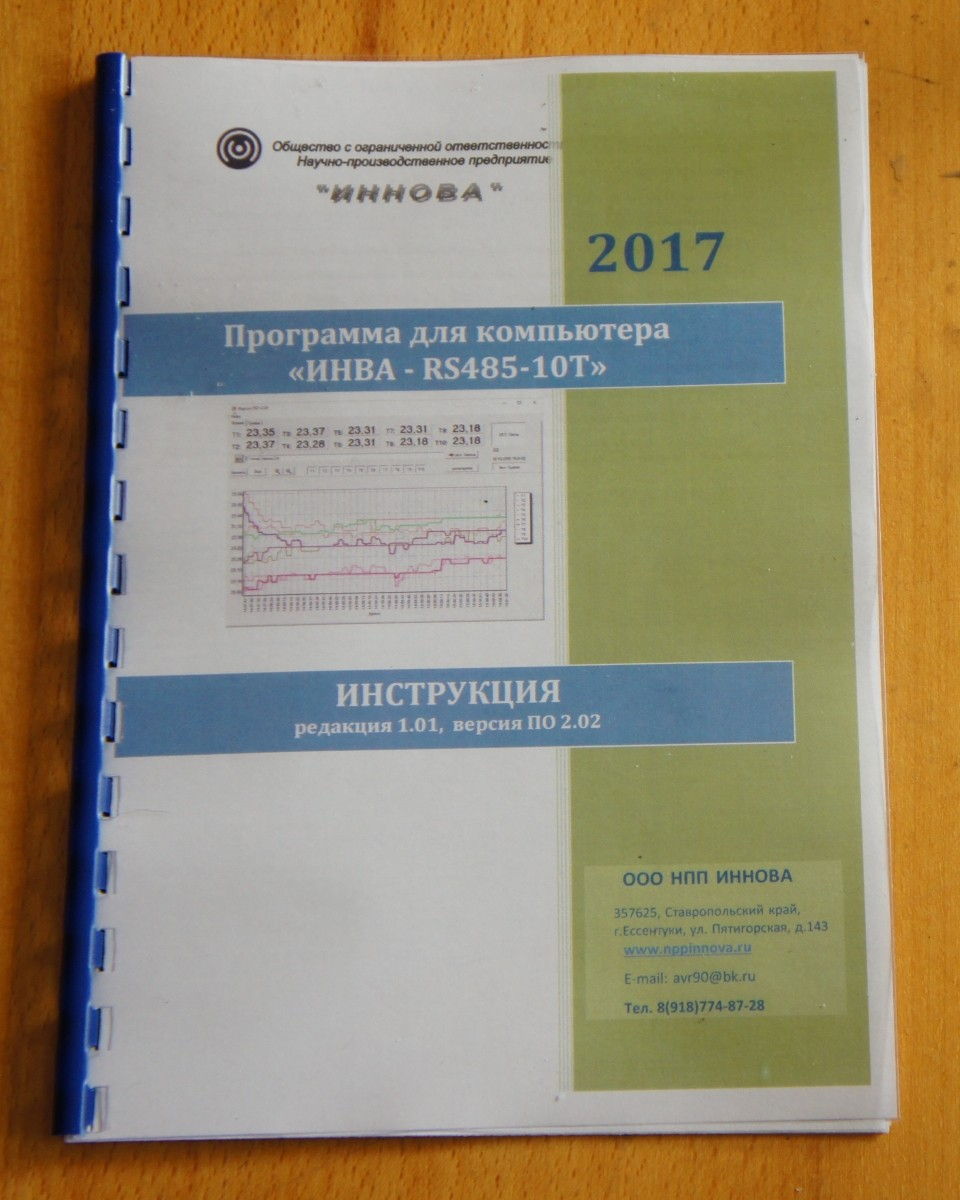 инструкция для работы с блоком ИНВА-Б100000-к10-1