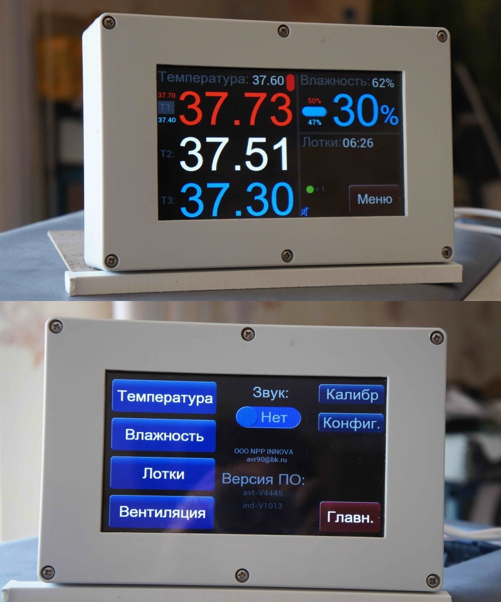 Вид Главного окна и Меню-окна сенсорной панели индикатора
