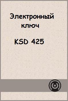 Электронный ключ KSD 425