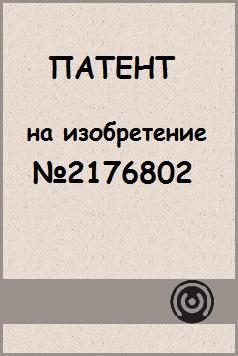 Патент на изобретение номер 2176802