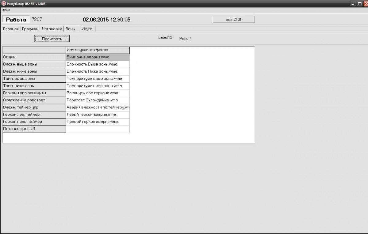 окно-ЗВУКИ содержит перечень звуковых сообщений по авариям