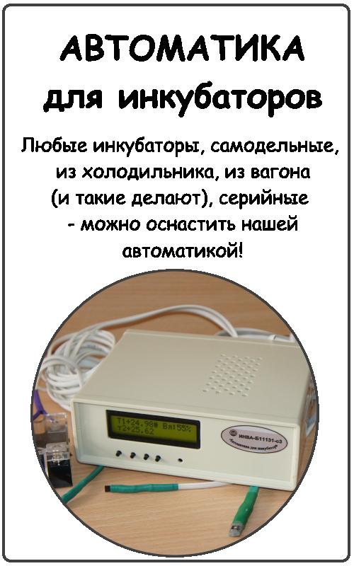 Автоматика для инкубаторов серии ИНВА