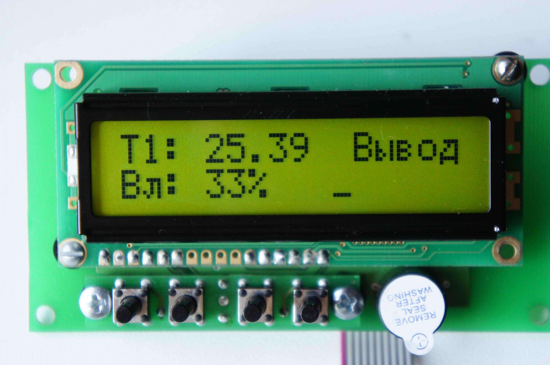 Цифровой терморегулятор сделать своими руками